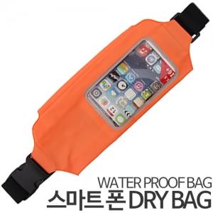 스마트폰백(ORG) 드라이백 방수백 비치백 힙색 크로스백 물놀이 가방