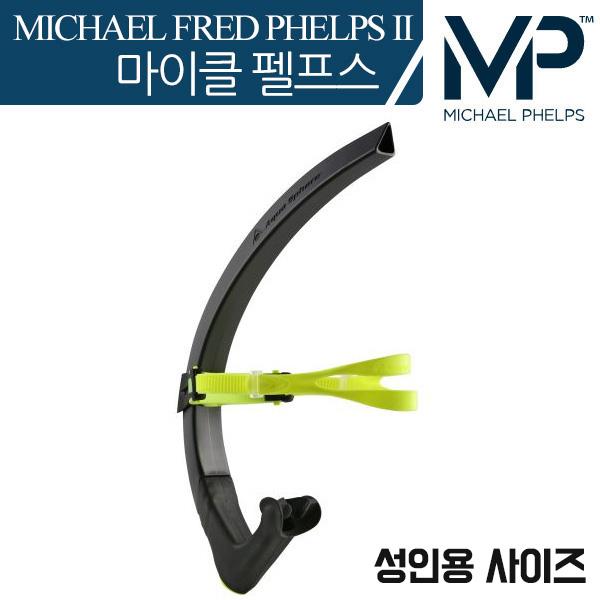 Focus Swim Snorkel(BLACK-YELLOW) MP 마이클 펠프스 센터 스노클