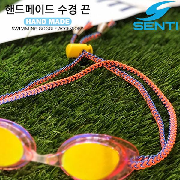 핸드메이드 수경끈-오렌지/블루