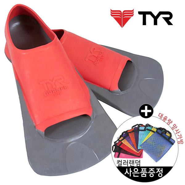 TYR 티어 버너 숏핀 RED-L 오리발