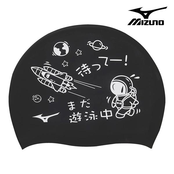 N2JW0042-09 미즈노 MIZUNO 실리콘 수모