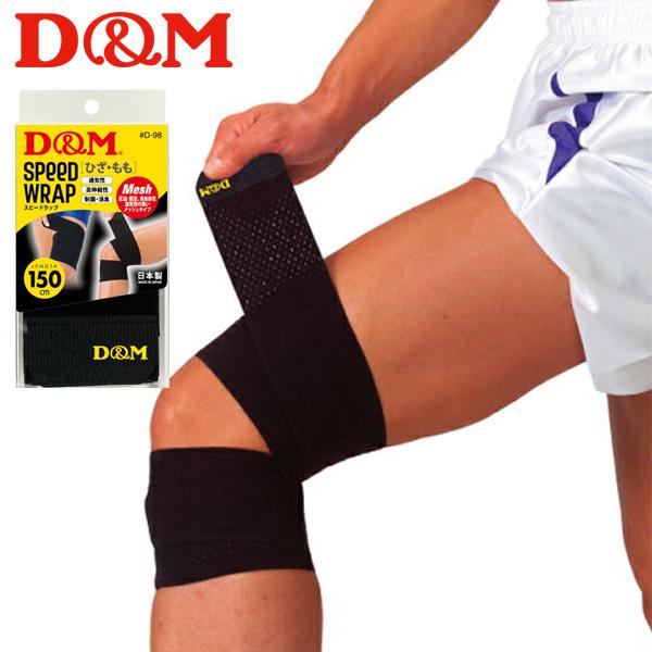 디앤엠 D-98 무릎 허벅지보호대 압박조절 자유자재