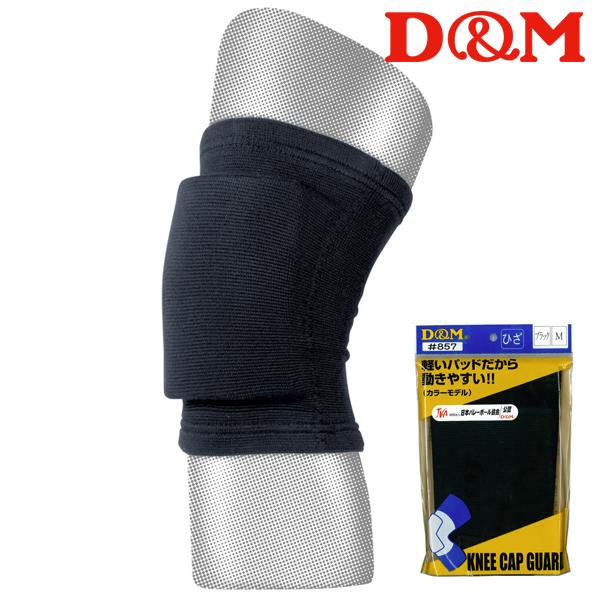 디앤엠 857 무릎보호대 12mm 충격반사 배구용패드