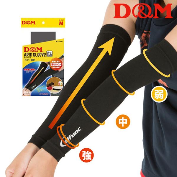디앤엠 D-7000 팔보호대 한쌍 피부보호 단계적압박