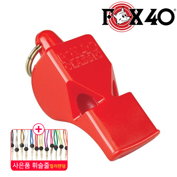 FOX40 클래식 휘슬 레드 줄포함