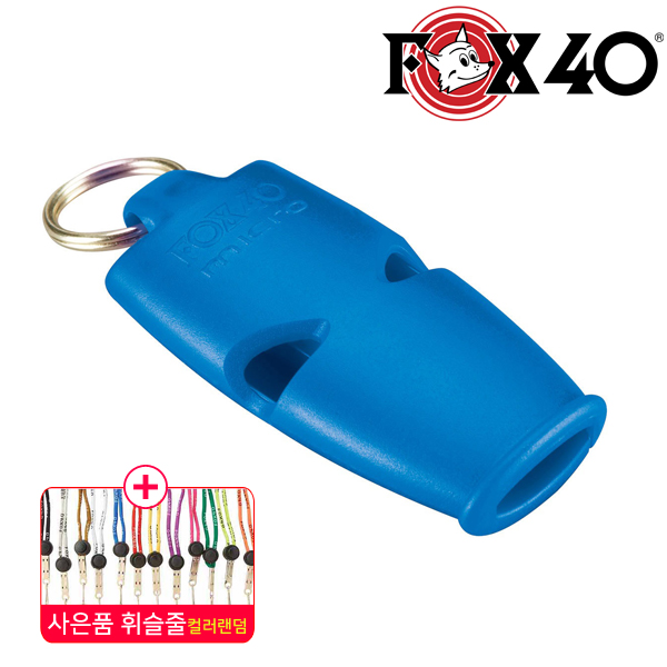 FOX40 마이크로 안전휘슬 블루 줄포함