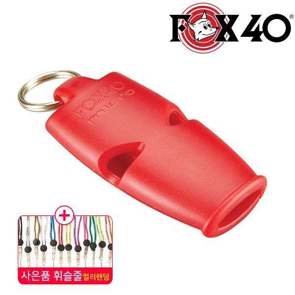 FOX40 마이크로 안전휘슬 레드 줄포함