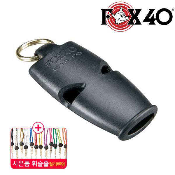 FOX40 마이크로 안전휘슬 블랙 줄포함
