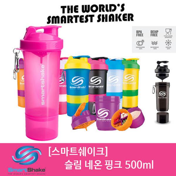 스마트쉐이크 슬림 네온 핑크 500ml 쉐이크통