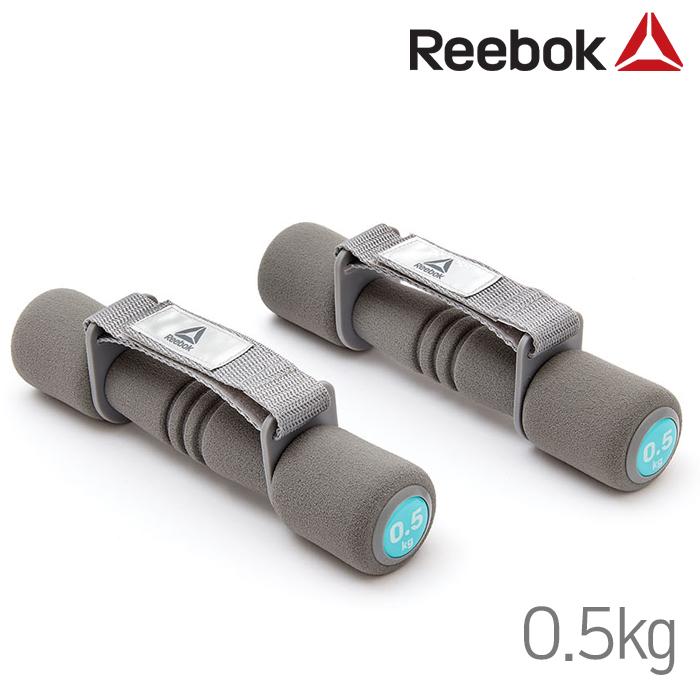 리복 소프트덤벨-RAWT-11060BL-0.5KG