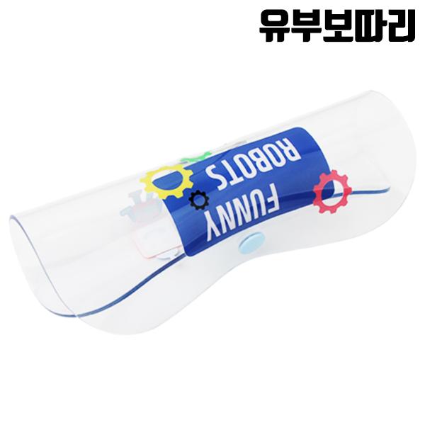 유부보따리 로봇 수경케이스 수영용품