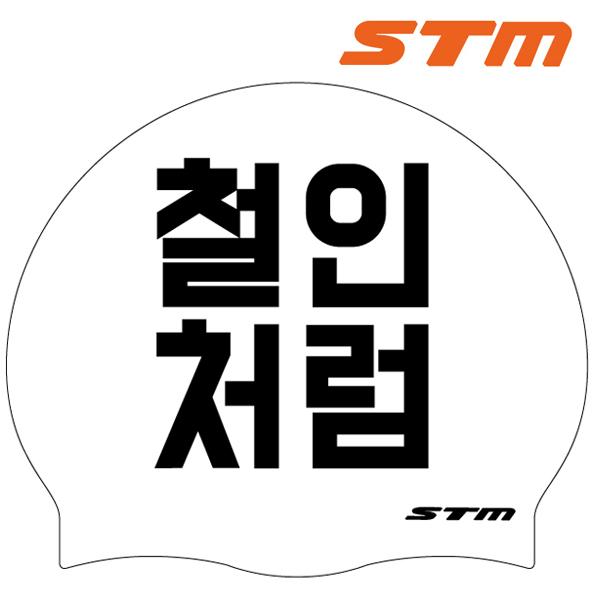 STM 철인처럼-WHT 실리콘수모