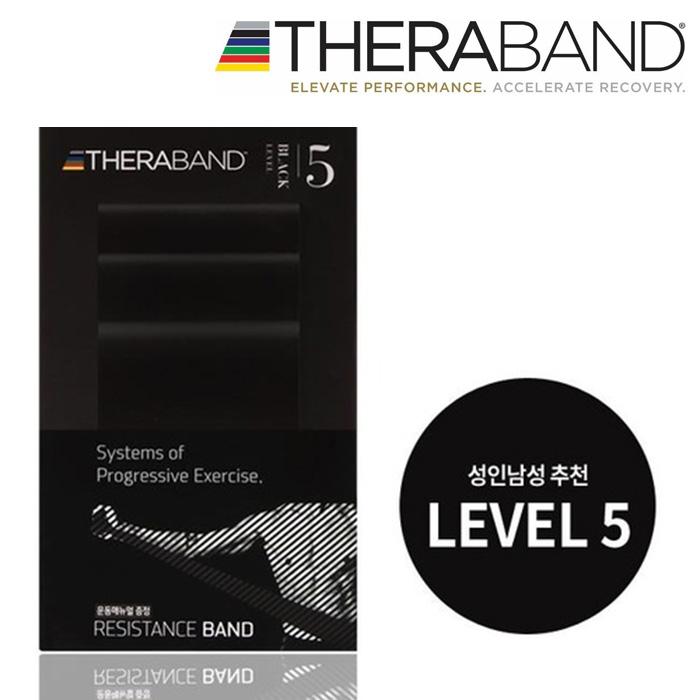 세라밴드 2M 운동밴드 저항 근력-BLK블랙-LV5