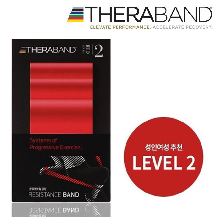세라밴드 2M 운동밴드 저항 근력-RED레드-LV2