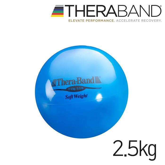 세라밴드 소프트웨이트볼-BLU블루-2.5KG