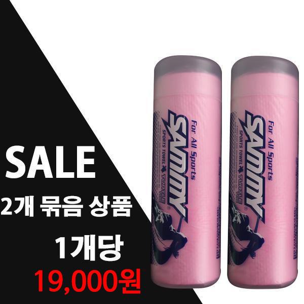 세미타올(터틀)(PINK) 2개 묶음상품 SALE