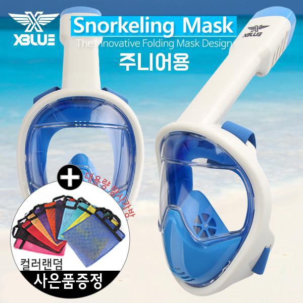 XBL-7505-BLU 엑스블루 주니어 풀페이스 마스크 스노쿨링