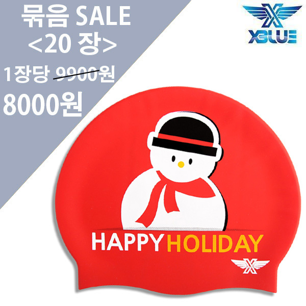 XBL-8236 HAPPY HOLIDAY-RED 20개 묶음 SALE 상품 수모