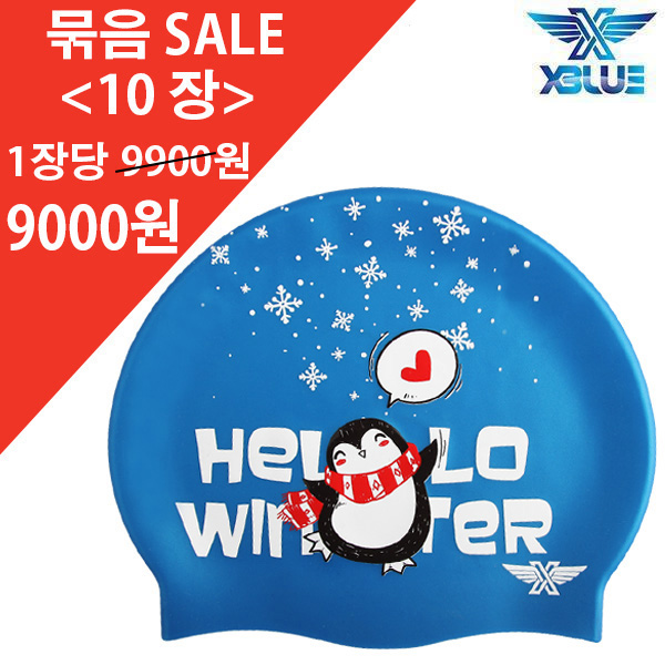 XBL-8237 HELLO WINTER-BLU 10개 묶음 SALE 상품 수모