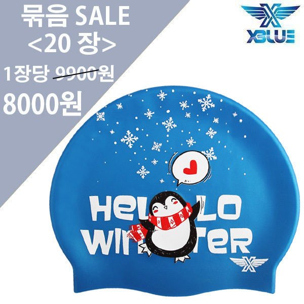 XBL-8237 HELLO WINTER-BLU 20개 묶음 SALE 상품 수모