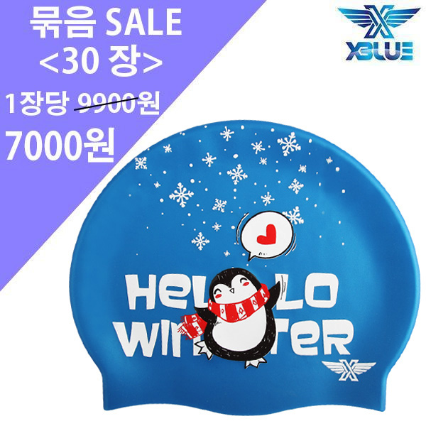 XBL-8237 HELLO WINTER-BLU 30개 묶음 SALE 상품 수모