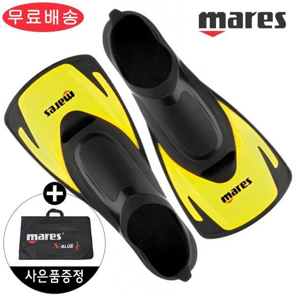 마레스 에르메스 숏핀 오리발 (노랑)