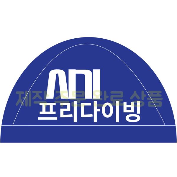 [단체주문샘플수모 No.213] 제작 주문 완료